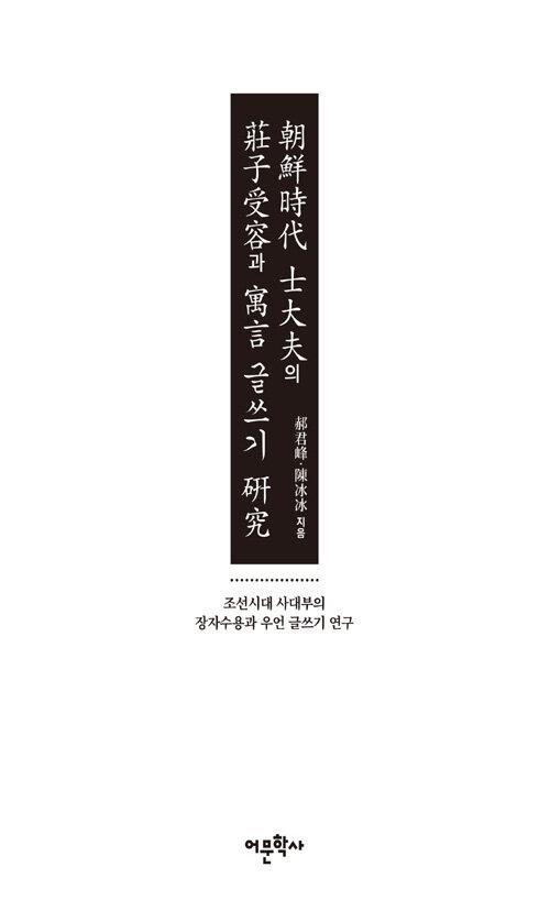 朝鮮時代 士大夫의 莊子受容과 寓言 글쓰기 硏究