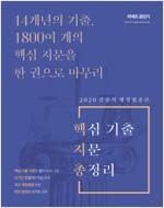 2020 김종석 행정법총론 핵지총
