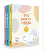 2020 이동기 공무원 유형별 영어 기출문제집 - 전3권