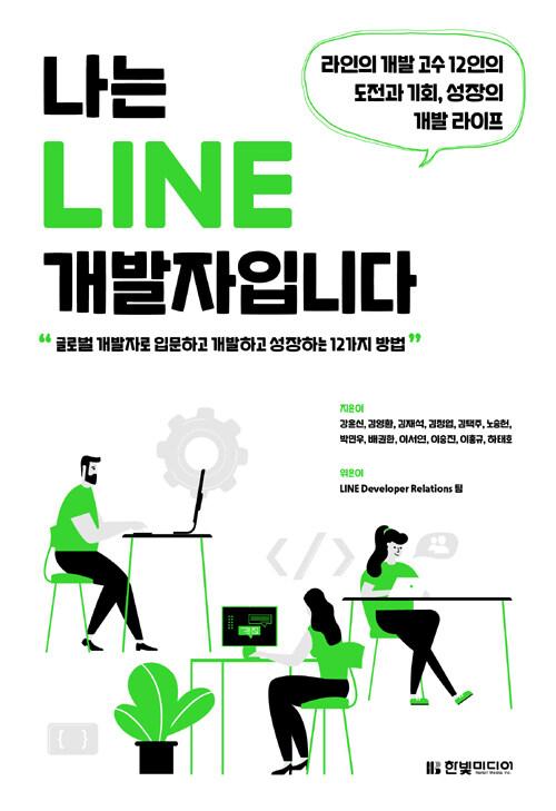 나는 LINE 개발자입니다 : 라인의 개발 고수 12인의 도전과 기회, 성장의 개발 라이프
