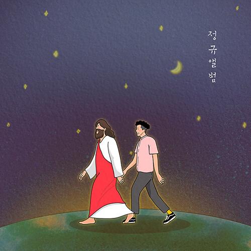 이정규 - 정규앨범