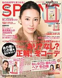spring (スプリング) 2013年 01月號 [雜誌] (月刊, 雜誌)
