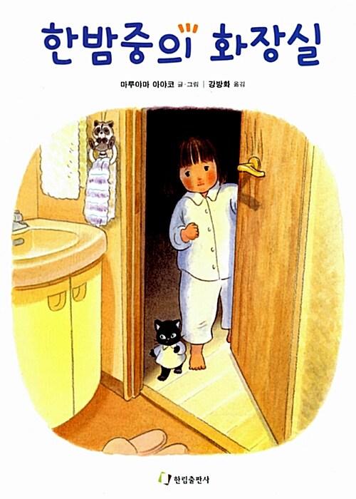 한밤중의 화장실