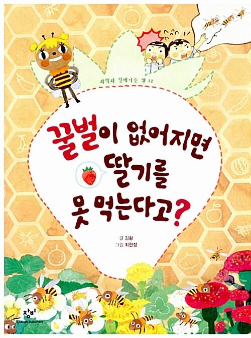 꿀벌이 없어지면 딸기를 못 먹는다고?