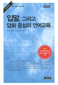 입말, 그리고 담화 중심의 언어교육 2판(개정증보판)