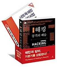 해킹과 방어, 기본기를 섭렵한다! 세트 한정판 - 전2권