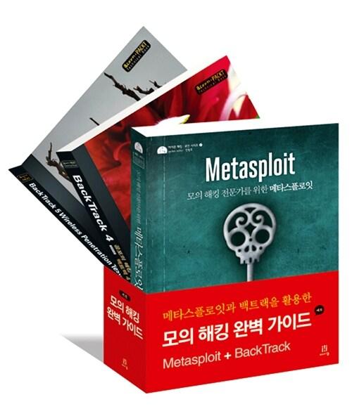 메타스플로잇과 백트랙을 활용한 모의 해킹 완벽 가이드 세트 한정판 - 전3권