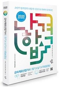 2020 나합격 금속재료산업기사 필기 + 실기 + 무료동영상