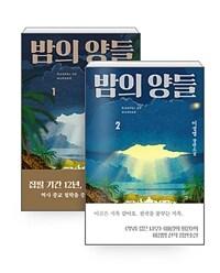 [세트] 밤의 양들 - 전2권