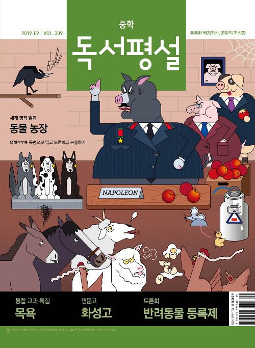 중학 독서평설 2019.9
