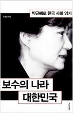 보수의 나라 대한민국