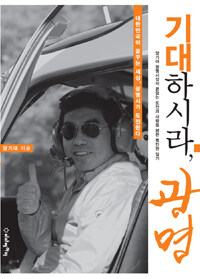 기대하시라, 광명 : 대한민국이 꿈꾸는 세상, 광명시가 도전한다