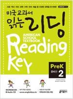 미국교과서 읽는 리딩 PreK 2 준비편 (Student Book + Workbook + Audio CD)