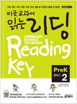 [중고] 미국교과서 읽는 리딩 PreK 2 준비편 (Student Book + Workbook)
