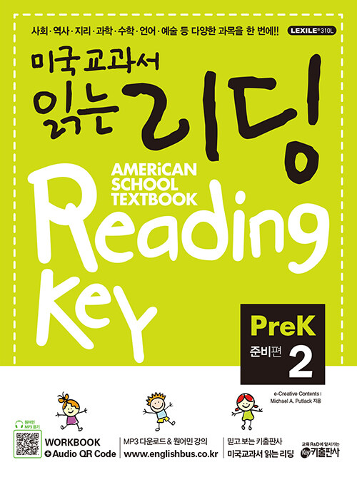 미국교과서 읽는 리딩 PreK 2 준비편 (Student Book + Workbook)