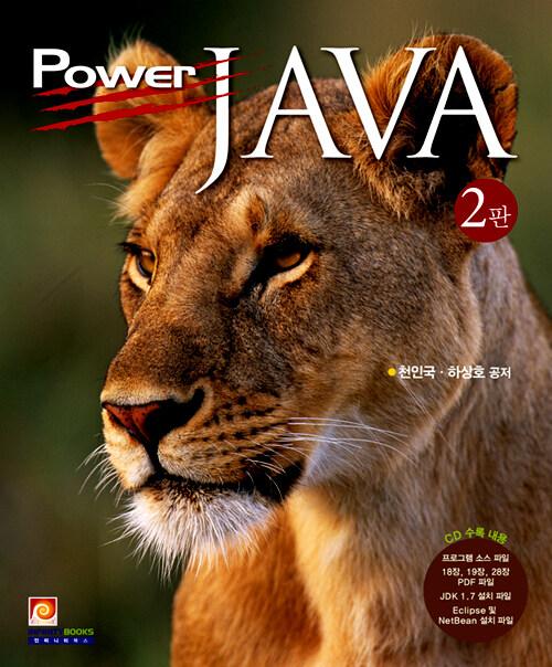(Power) Java 2판