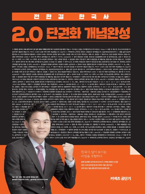 2020 전한길 한국사 2.0 단권화 개념완성