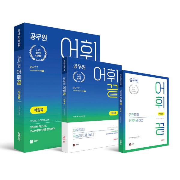 김기훈 공무원 어휘끝 세트 (어원북 + 테마북 + 암기북) - 전3권