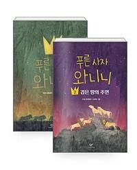 [세트] 푸른 사자 와니니 1~2 세트 - 전2권