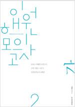 2020 이해원 모의고사 수학 가형 시즌 2 (봉투)