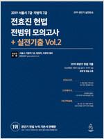 2019 전효진 헌법 전범위 모의고사 + 실전 기출 Vol. 2