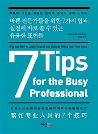 바쁜 전문가들을 위한 7가지 팁과 실전에 바로 쓸 수 있는 유용한 표현들 : 자투리 시간을 활용한 영어와 중국어 공략 노하우