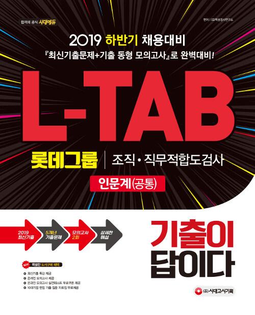2019 기출이 답이다 L-TAB 롯데그룹 조직 직무적합도검사 인문계