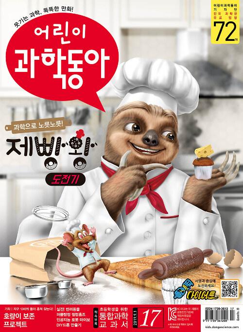 어린이 과학동아 Vol.17 : 2019.9.01