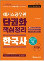 2020 해커스 공무원 단권화 핵심 정리 한국사