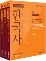 2020 해커스 소방 한국사 - 전3권