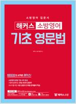 2020 해커스 소방영어 기초 영문법