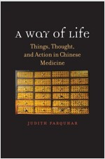 A Way of Life: Things, Thought, and Action in Chinese Medicine (Hardcover)
