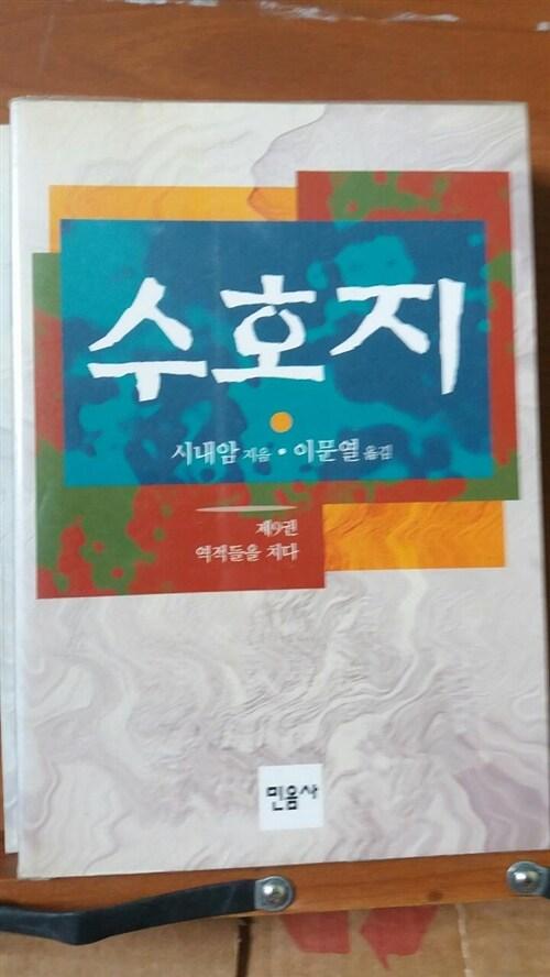 [중고] 수호지 9