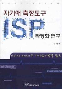 자기애 측정도구 ISP 타당화 연구 : Heinz Kohut의 자기심리학적 접근
