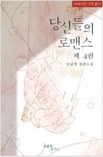 [BL] 당신들의 로맨스 4
