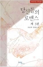 [BL] 당신들의 로맨스 3