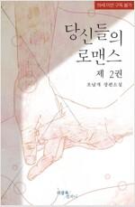 [BL] 당신들의 로맨스 2