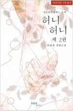 [BL] 허니허니 2 (당신들의 로맨스 외전) (완결)