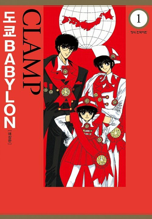 [고화질세트] 도쿄바빌론 (TOKYO BABYLON) (총3권/완결)