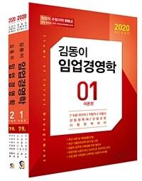 2020 김동이 임업경영학 - 전2권