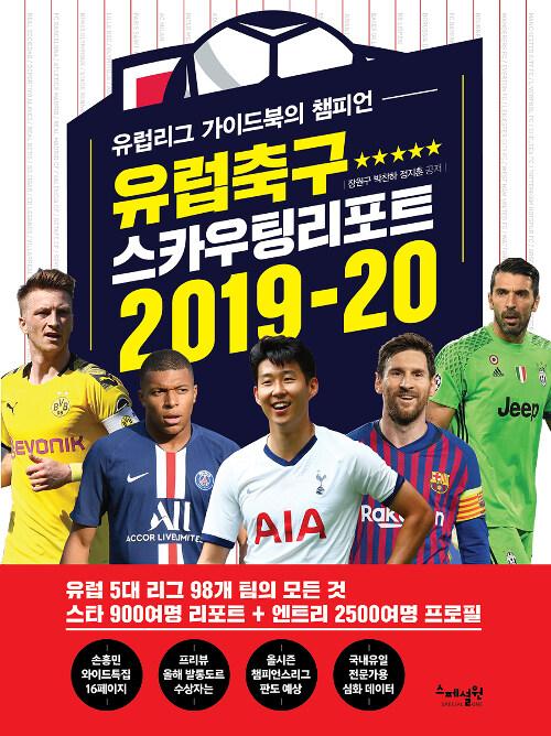유럽축구 스카우팅 리포트 2019-20
