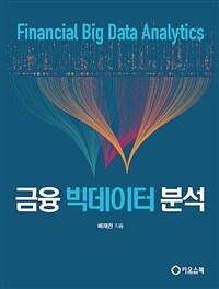 금융 빅데이터 분석