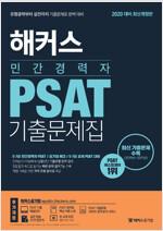 2020 해커스 민간경력자 PSAT 기출문제집