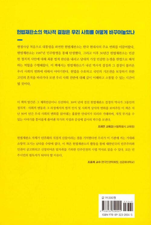 대한민국을 발칵 뒤집은 헌법재판소 결정 20 : 한국 사회를 뒤흔든 사건 합헌에서 위헌까지