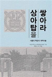 상아탑을 쌓아라 : 서울대 학문의 개척자들
