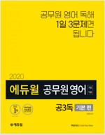 2020 에듀윌 7.9급 공무원 영어 공3독 : 기본 편