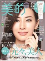 美的(BITEKI) 2019年 11 月號增刊 [雜誌]