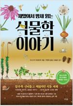 재밌어서 밤새 읽는 식물학 이야기