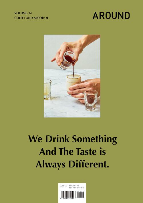 어라운드 Around 2019.9 : Coffee And Alcohol