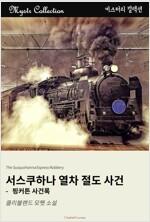 서스쿠하나 열차 절도 사건 - 핑커튼 사건록 : Mystr 컬렉션 제112권